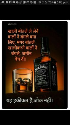 Truth Quotes, Life Quotes, Dosti Quotes, Wife Jokes, Addiction Quotes, Alcohol Quotes, Girly Attitude Quotes, Marathi Quotes, Heart Touching Shayari