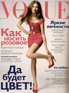 Cover with Behati Prinsloo February 2007 of RU based magazine Vogue Russia from Condé Nast Publications including details. Mirror Work Blouse, Jessica Gomes, Vogue Covers, Behati Prinsloo, Cover Model, Victoria Secret Fashion Show, Covergirl, Fashion History, Russia