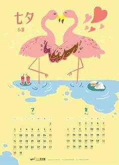 2017年插畫月曆 Calendar Design