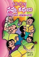 100% నవ్వు కథలు(100 percent navvu kathalu) By Gangadhar Vadlammanati  - తెలుగు పుస్తకాలు Telugu books - Kinige