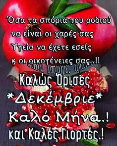Μηνύματα New Month Greetings, Days And Months, Greek Quotes, Life Quotes, Words, December, Facebook, Christmas, Quotes About Life