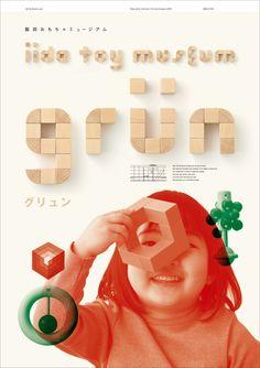 飯田おもちゃミュージアム  grün  グリュン