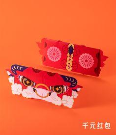 小嵩集市牛气冲天红包2021创意牛年新年春节过年红包袋利是封个性-淘宝网 Chinese Design, Chinese Style, Packaging Design, Branding Design, Year Of The Tiger, Red Packet, Red Envelope, Chinese New Year, Innovation Design