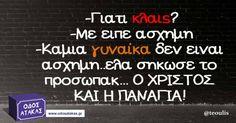 Ο Τοιχος ειχε την δικη του υστερία | GreekLeech Funny Picture Quotes, Funny Quotes, Funny Greek, Clever Quotes, Special Quotes, How To Be Likeable, Try Not To Laugh, Greek Quotes, True Words