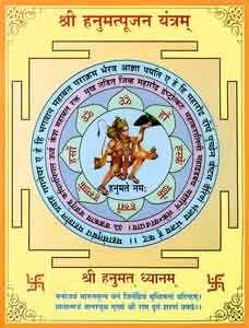 """Hanuman Yantra Poster 16x20"""""""