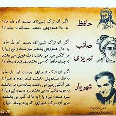Persian Alphabet, Hight Light, Sad Texts, Hard Work Quotes, Pomes, Persian Poetry, Persian Quotes, Good Sentences, Rumi Quotes