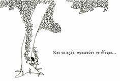 2-Dimensional Domain: Shel Silverstein - Το Δέντρο που Έδινε Shel Silverstein, Education, Onderwijs, Learning