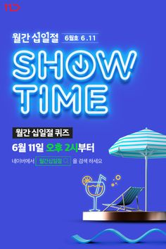 할인 쇼타임이 시작된다 (★≧▽^))★☆ LG전자, 아... (게시:2019-06-11 09:00:01) Event Banner, Web Banner, Web Design, Page Design, Event Poster Design, Event Design, Mobile Banner, Korea Design, Promotional Design