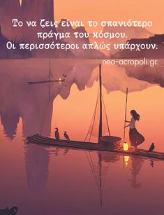 Greek Words, Greek Quotes, Life Is Beautiful, Quote Of The Day, Philosophy, Real Life, Psychology, Motivational Quotes, Wisdom