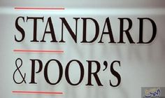 """""""ستاندرد آند بورز"""" تثبت التصنيف السيادي للصين…: أبقت مؤسسة """"ستاندرد آند بورز"""" للتصنيف الإئتماني على التصنيف السيادي للصين، فيما خفضت النظرة…"""