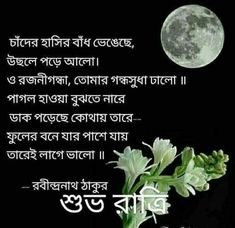 """"""" - by Rabindranath Tagore. Good Night Gif, Good Night Quotes, Love Quotes, Tagore Quotes, Birthday Cake Gif, Love Sms, Bangla Quotes, Rabindranath Tagore, Morning Images"""