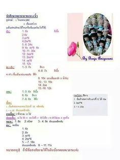 Crochet Doll Pattern, Crochet Dolls, Crochet Gifts, Free Crochet, Thai Pattern, Stuffed Toys Patterns, Doll Patterns, Free Pattern, Diy And Crafts