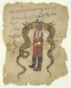 Manuscript Folio...Islamic... 18th-19th century