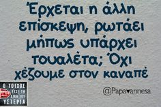 Ε μα! Funny Greek Quotes, Funny Quotes, Stupid Funny Memes, Funny Stuff, Funny Shit, Random Stuff, Funny Drawings, Have A Laugh, True Words