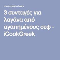 3 συνταγές για λαγάνα από αγαπημένους σεφ - iCookGreek