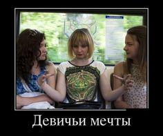 uh.ru | Девичьи мечты