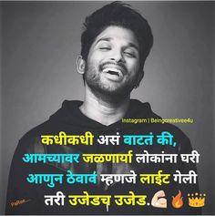 Marathi Quotes, Hindi Quotes, Sad Quotes, Daily Quotes, Life Quotes, Attitude Qoutes, Attitude Status, True Friendship Quotes, Marathi Status