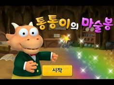 [HD] 뽀로로 통통이의 마술봉 with Pororo game 宝露露,Popolo, Пороро, ポロロ,เกาหลี
