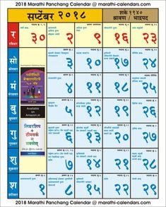 september 2018 calendar marathi 2018 calendar excel 2018 calendar template blank calendar calendar