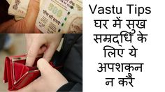 Vastu Tips घर में सुख सम्रद्धि के लिए ये अपशकुन न करे