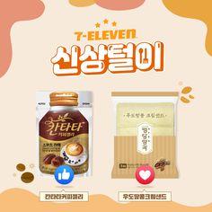 시원한 여름 맹글어준 커피랑 땅콩아이스크림이 가을 찰떡 간식으로 돌아왔쟈냐ᕦ( ᐛ )ᕡ 달... Food Banner, Event Banner, Web Banner, Ad Layout, Layout Design, Web Design, Korea Design, Food Poster Design, Promotional Design