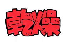 文字にちょい足し装飾文字! | ドラッグストアてんとうむし Japan Logo, Hiragana, Samurai Art, Graffiti Lettering, Text Effects, Text Design, Letter Logo, Word Art, Branding Design