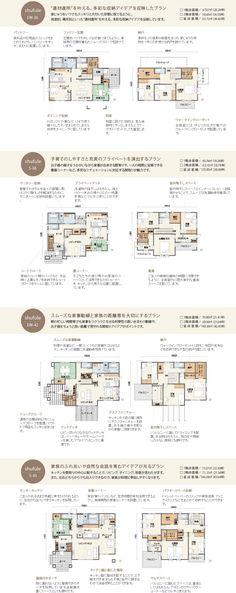 プランについて │ Shufule(シュフレ) │ 商品ラインアップ │ 【公式】クレバリーホーム (cleverlyhome) 自由設計の住宅メーカー