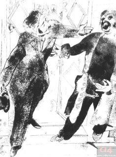 «Мертвые души». Глава 2. Чичиков и Манилов. Художник М. Шагал. 1923–1925