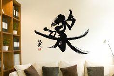 武田双雲・書ウォールステッカー/「楽」。 Sticker Paper, Wall Stickers, Chinese Interior, Calligraphy Words, Tinta China, Modern Restaurant, Japanese Calligraphy, Zen Art, Ancient Symbols