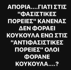 Whisky Tango, Common Sense, Greek, Politics, Life, Greek Language