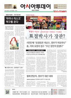 아시아투데이 ASIATODAY 1면. 20140227(목)