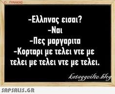 Make Smile, Greeks, Funny Photos, Funny Jokes, Cards Against Humanity, Wisdom, Sky, Humor, Memes