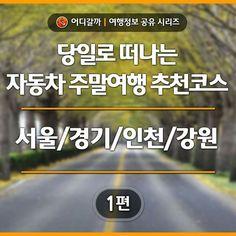 Useful Life Hacks, Life Is Good, Entertaining, Travel, Korea, Viajes, Life Is Beautiful, Destinations, Traveling