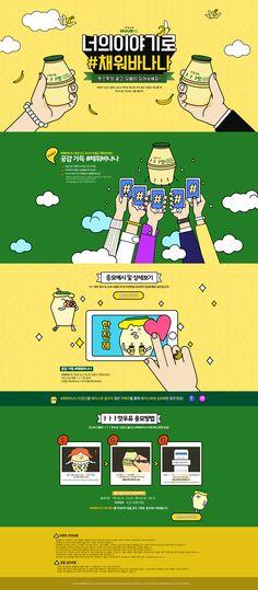 디자인나스 홈페이지 원본 Event Banner, Web Banner, Page Design, Layout Design, Event Landing Page, Korea Design, Promotional Design, Japanese Graphic Design, Coupon Design