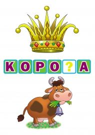 Корона - корова. Картинки для логопеда