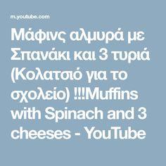 Μάφινς αλμυρά με Σπανάκι και 3 τυριά (Κολατσιό για το σχολείο) !!!Muffins with Spinach and 3 cheeses - YouTube Spinach, Youtube, Muffins, Cheese, Muffin, Youtubers, Youtube Movies, Cupcakes