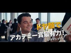 『ウルフ・オブ・ウォールストリート』 予告編 - YouTube  ★★★☆☆