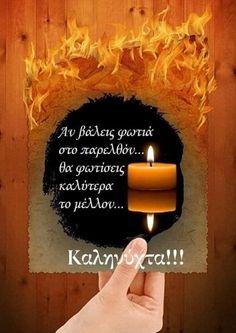 Good Night, Candle Jars, Illustrations, Weddings, Quotes, Greek Quotes, Nighty Night, Quotations, Illustration