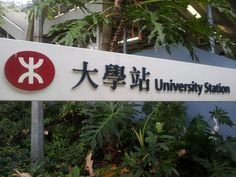 MTR University Station 大學站 , Ma Liu Shui, Sha Tin