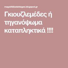 Γκιουζλεμέδες ή τηγανόψωμα καταπληκτικά !!!! Greek Pastries, Food And Drink, Cooking, Blog, Tarts, Style, Kitchen, Mince Pies, Swag