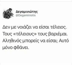 Greek Quotes, My Life, Life Quotes, Words, Friends, Frases, Quotes About Life, Amigos, Quote Life