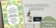 Κυκλικό πρόγραμμα καθαριότητας σπιτιού. Ιδανικό για εργαζόμενες Gelato Shop, Athens, Cleaning, Education, Creative, Tips, How To Make, Shopping, Food