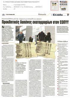 ΕΟΠΥΥ : Προκλητικές δαπάνες εκατομμυρίων ευρώ
