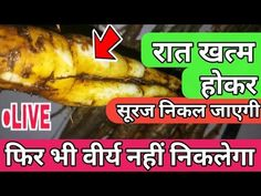 Ayurvedic knowledge Hindi - YouTube Men Health Tips, Good Health Tips, Natural Health Tips, Healthy Tips, Interesting Health Facts, Ayurvedic Plants, Tips For Happy Life, Body To Body, Increase Stamina