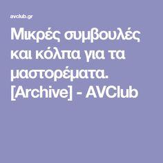Μικρές συμβουλές και κόλπα για τα μαστορέματα. [Archive]  - AVClub