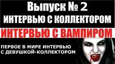 Интервью с девушкой коллектором | Вся правда о коллекторах | Интервью с ...