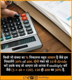 Amazing Things In Hindi Gernal Knowledge, General Knowledge Facts, Knowledge Quotes, Interesting Facts About World, Math Notes, Unique Facts, Education Information, Math Formulas, Math Vocabulary
