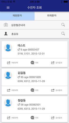 동국대학교경주병원EMR screenshot-3