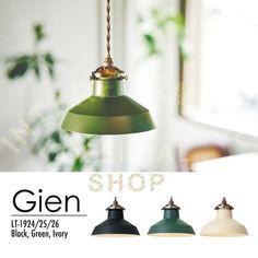 シンプルでレトロなイメージの小ぶりなペンダントランプ。。Gien [ ジアン ] ■ ペンダントライト | 天井照明 【 インターフォルム 】