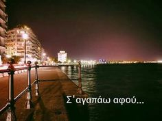 Thessaloniki by night Love Matters, Wonderful Picture, Thessaloniki, Macedonia, Love Words, One And Only, Night Life, Ideal Home, My Love